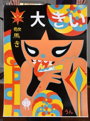 ''Yuzu Jam'' limited edition woodcut print by Roman Klonek